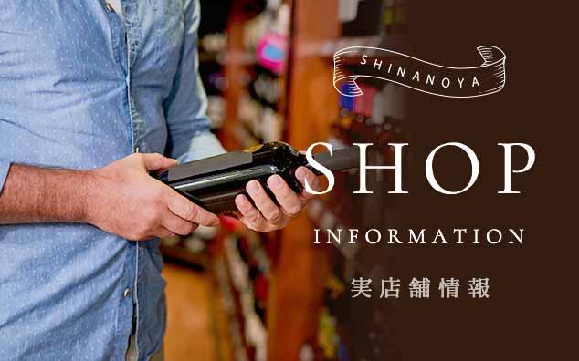 Shinanoya OFFICIAL BLOG